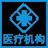 医疗机构执业许可证代办